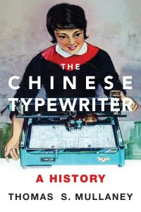 Associate Professor Tom Mullaney (History, Stanford University): The Chinese Typewriter - A History @ McCune Conference Room, IHC