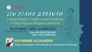 Professor Katherine Alexander (Asian Languages & Civilizations, University of Colorado) | Liu Xiang baojuan: A Case Study in Tradition and Creativity in Qing Popular Religious Literature @ http://bit.ly/EACTalks (Zoom ID: 925 5728 2471)